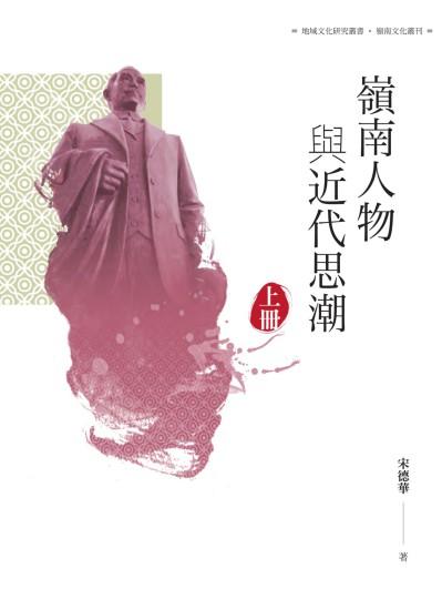 嶺南人物與近代思潮. 上冊