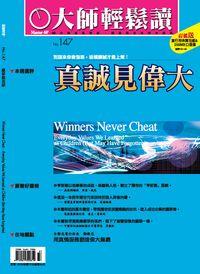 大師輕鬆讀 2005/09/29 [第147期]:真誠見偉大