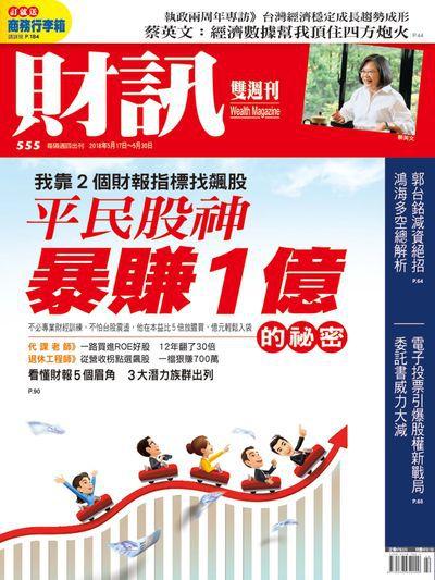 財訊雙週刊 [第555期]:平民股神暴賺1億的秘密