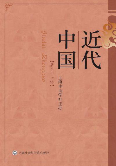 近代中國. 第二十一輯