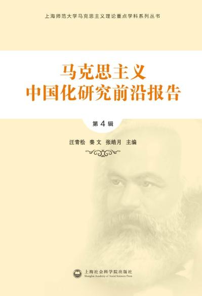 馬克思主義中國化研究前沿報告. 第4輯