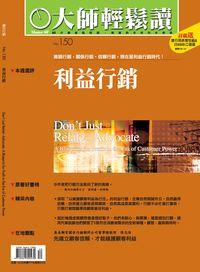 大師輕鬆讀 2005/10/20 [第150期]:利益行銷