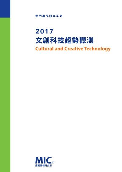 文創科技趨勢觀測. 2017