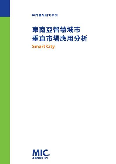 東南亞智慧城市垂直市場應用分析