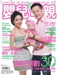 嬰兒與母親 [第425期]:產前倒數30天