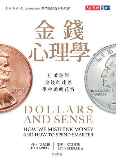 金錢心理學:打破你對金錢的迷思, 學會聰明花費