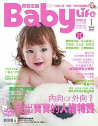 育兒生活 [第260期]:找出寶寶的人格特質