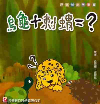 烏龜+刺蝟=?