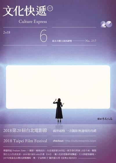 文化快遞 [第217期] [2018年06月號]:2018第20屆台北電影節