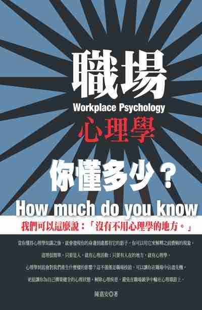 職場心理學 你懂多少?