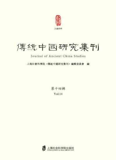 傳統中國研究集刊. 第十四輯