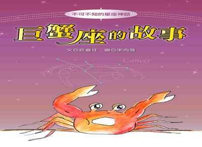 巨蟹座的故事