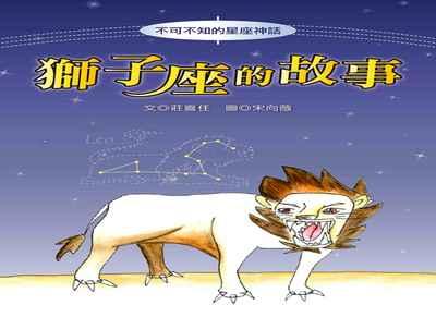 獅子座的故事