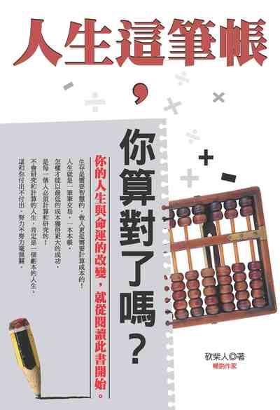 人生這筆帳, 你算對了嗎?:你的人生與命運的改變, 就從閱讀此書開始。