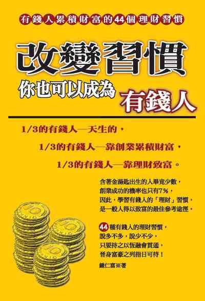 改變習慣你也可以成為有錢人:有錢人累積財富的44個理財習慣