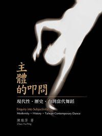主體的叩問:現代性.歷史.台灣當代舞蹈