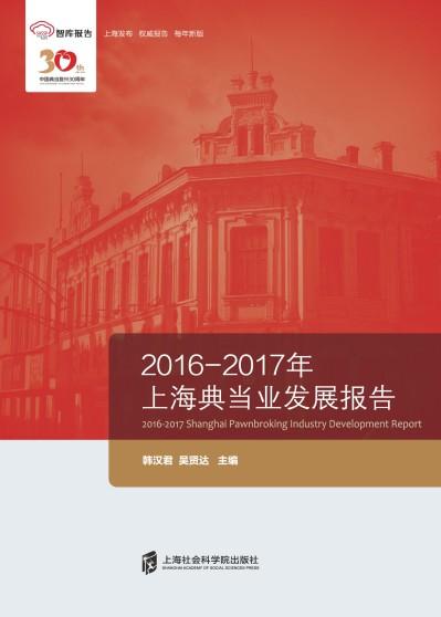 2016—2017年上海典當業發展報告