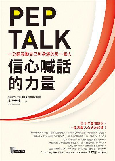 PEP TALK, 信心喊話的力量:一分鐘激勵自己和身邊的每一個人