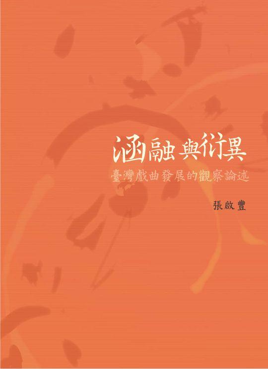 涵融與衍異:臺灣戲曲發展的觀察論述