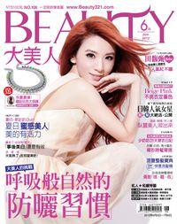 Beauty大美人 [第106期]:呼吸般自然的「防曬習慣」
