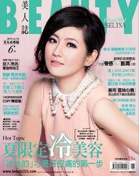 Beauty美人誌 [第139期]:夏限定冷美容