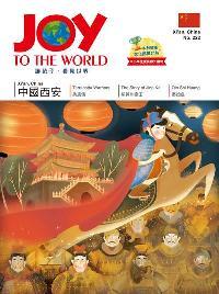 Joy to the World佳音英語世界雜誌 [第222期] [有聲書]:中國西安