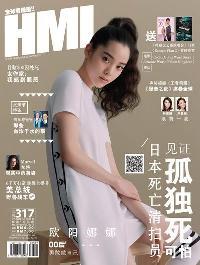 HMI [Issue 317]:歐陽娜娜 00後
