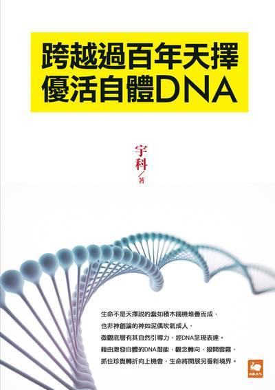 跨越過百年天擇:優活自體DNA