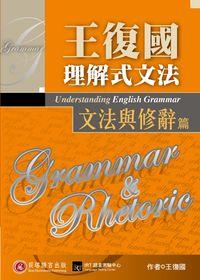 王復國理解式文法, 文法與修辭篇
