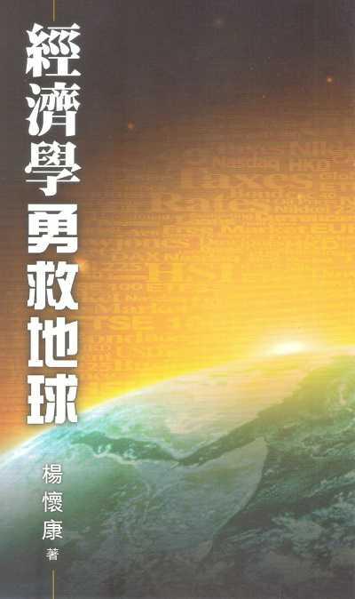 經濟學勇救地球