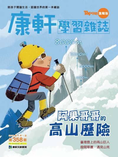Top945康軒學習雜誌 [進階版] [第358期]:阿果哥哥的高山歷險