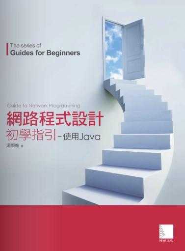 網路程式設計初學指引:使用Java