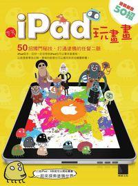 帶著iPad玩畫畫!:50招獨門秘技,打通塗鴉的任督二脈
