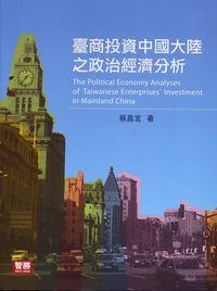臺商投資中國大陸之政治經濟分析