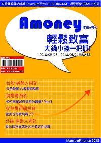 Amoney財經e周刊 2018/05/28 [第284期]:輕鬆致富 大錢小錢一把抓
