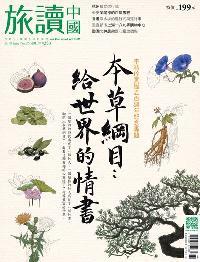 Or旅讀中國 [第76期]:本草綱目:給世界的情書