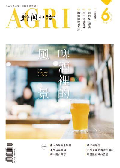 鄉間小路 [2018年06月號]:啤酒裡的風景