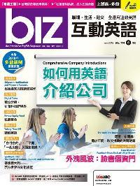 biz互動英語 [第174期] [有聲書]:如何用英語介紹公司