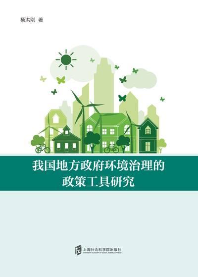 我國地方政府環境治理的政策工具研究