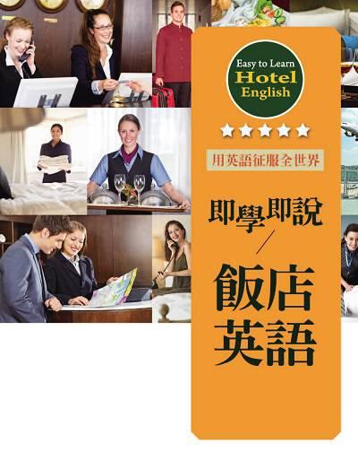 即學即說 [有聲書]:飯店英語