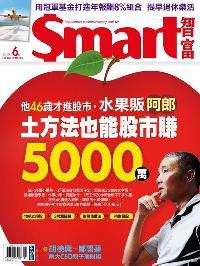 Smart智富月刊 [第238期]:土方法也能股市賺5000萬