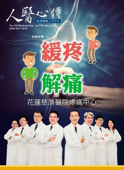 人醫心傳:慈濟醫療人文月刊 [第173期]:緩疼解痛