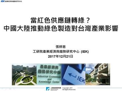 當紅色供應鏈轉綠?:中國大陸推動綠色製造對台灣產業影響