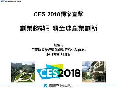 CES 2018獨家直擊:創業趨勢引領全球產業創新