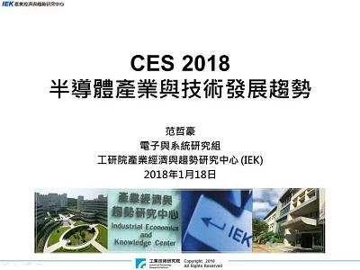 CES 2018半導體產業與技術發展趨勢