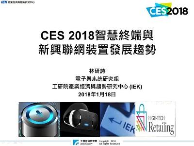 CES 2018 智慧終端與新興聯網裝置發展趨勢