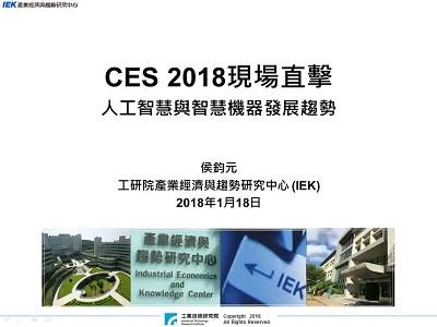 CES 2018 現場直擊:人工智慧與智慧機器發展趨勢