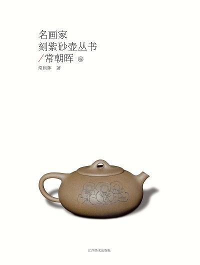 名畫家刻紫砂壺叢書, 常朝暉卷