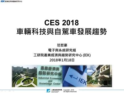 CES 2018 車輛科技與自駕車發展趨勢