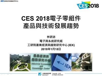 CES 2018 電子零組件產品與技術發展趨勢